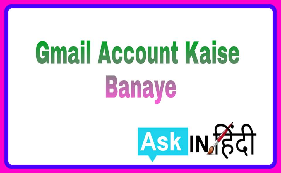 gmail account kaise banaye
