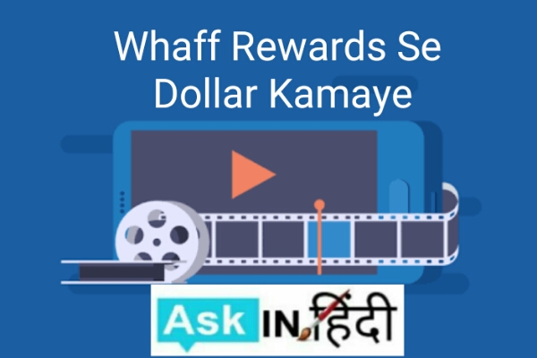 whaff rewards se dollar kamaye
