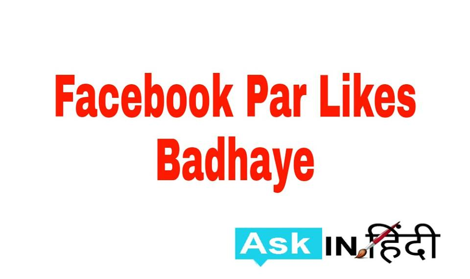 facebook par likes badhaye