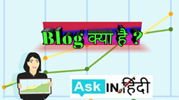 blog kya hai
