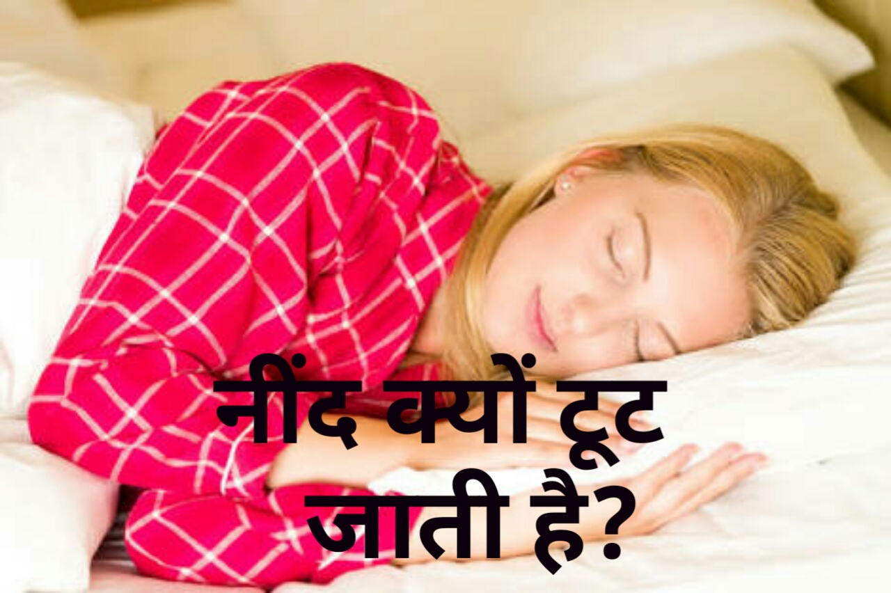नींद क्यों टूट जाती है