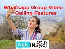 व्हाट्सप्प का नया फीचर्स ग्रुप वीडियो कॉल