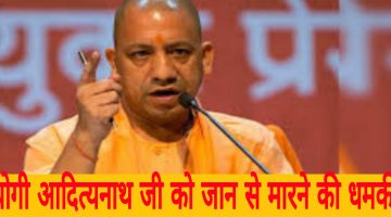 UP के मुख्यमंत्री योगी आदित्यनाथ को एक बार फिर जान से मारने की धमकी, हुआ गिरफ्तार