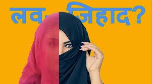 पति ने जोर दिया मुस्लिम बनने पर , कहा नही करनी होगी पूजा पत्नी ने की शिकायत